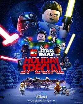 乐高星球大战:圣诞特别篇