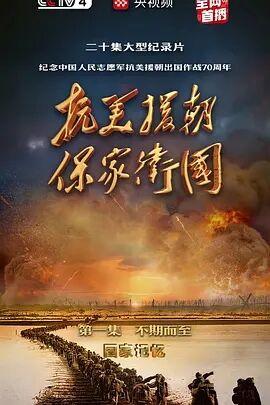 抗美援朝保家卫国粤语