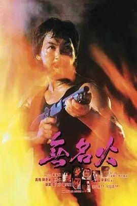 无名火1984
