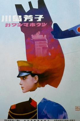 川岛芳子1989