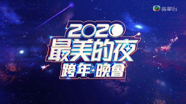 2020最美的夜跨年晚会