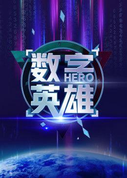 数字英雄2021