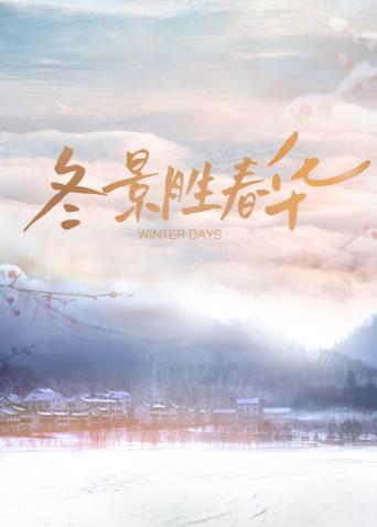 冬景胜春华