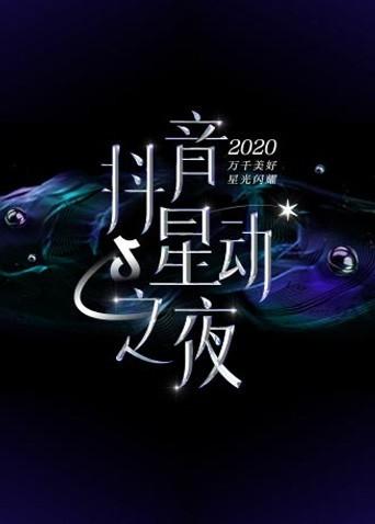 2020抖音星动之夜