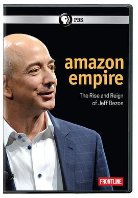 亚马逊帝国:杰夫·贝佐斯的崛起与统治