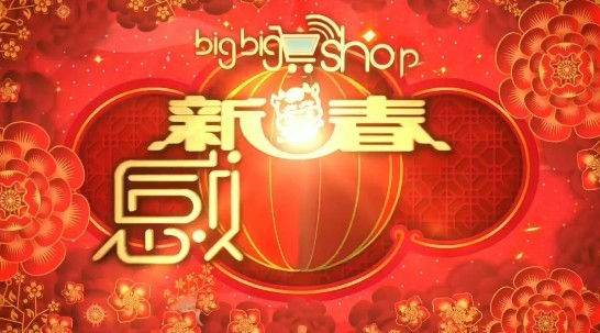 big big shop新春感谢祭