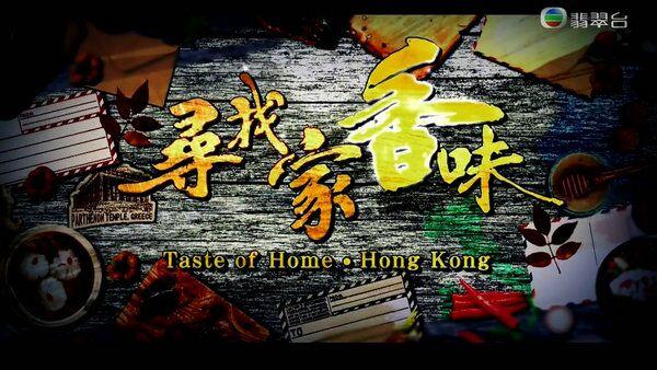 寻找家香味粤语