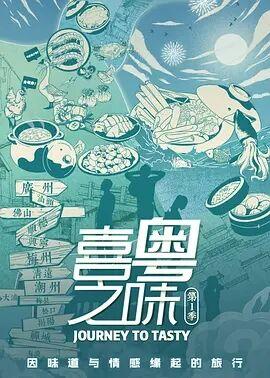 喜粤之味第一季粤语版