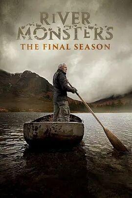 河中巨怪第九季
