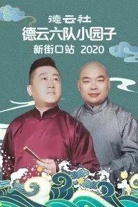 德云社德云七队小园子新街口剧场站2020