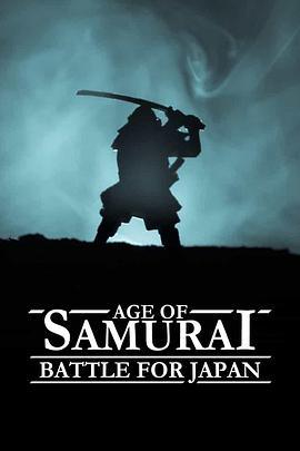 武士时代:为统一日本而战