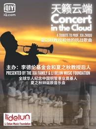 天籁云端:夏之秋教授和他的抗战歌曲
