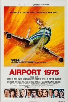 机场1975