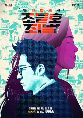 邻家律师赵德浩第二季粤语版