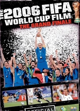 伟大的决赛:2006年世界杯官方纪录片