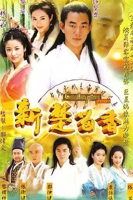 新楚留香2000粤语