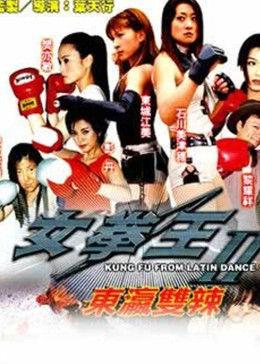 女拳王1:拳坛争霸