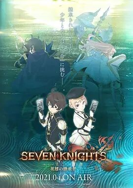 七骑士:革命-英雄的继承者