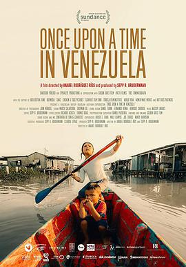 委内瑞拉往事