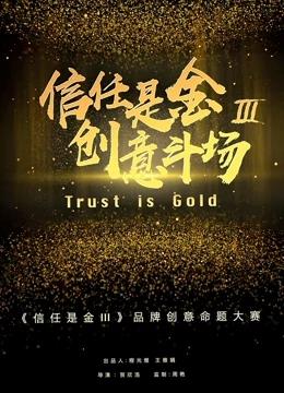 信任是金3