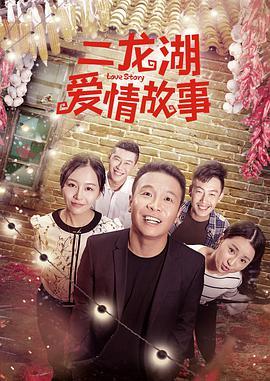 二龙湖爱情故事2018