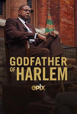 哈林教父第二季