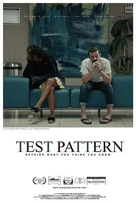 非自愿测试