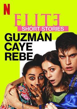 名校风暴短篇故事胡兹曼、卡耶塔娜与瑞贝卡EliteShortStoriesGuzmánCayeRebe